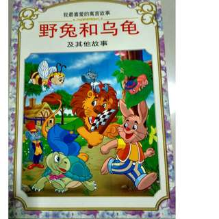 Chinese book -  Wild rabbit and Tortoise and other 6 stories (For P1 - P4) * Relative new