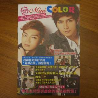 Fahrenheit Love buffet small magazine 飞轮海 爱似百汇