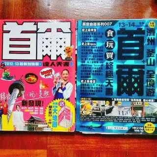 平賣韓國首爾旅遊書