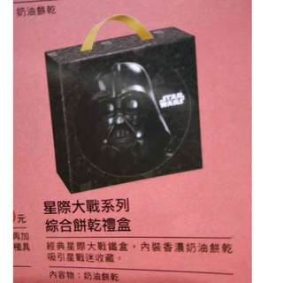 台灣代購 2018年賀年禮盒 星球大戰 綜合餅乾  台灣直送 順豐到付運費