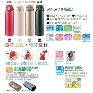 🚚 【象印】超輕量OneTouch不鏽鋼真空保溫杯480ml,型號:SM-SA48