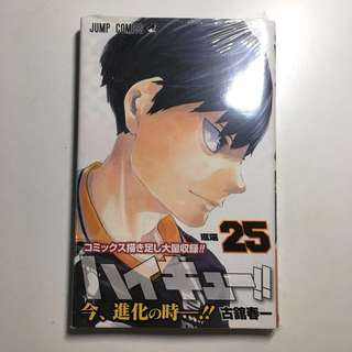 NEW Haikyuu 25