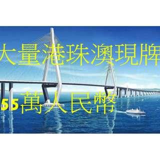55萬 人民幣 港珠澳現牌   詳情可致電 6515 1467