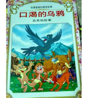 Chinese Book - Thirsty Crow and other 8 stories (For P1 - P4)