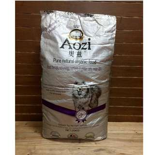 Aozi Puppy Pure Natural Organic Dog Food 20 kilograms