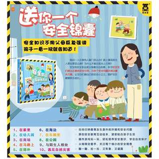 Safety Knowledge Game Book|安全常识互动游戏书*Simplified Chinese*age1-6岁