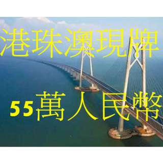 港珠澳現牌 55萬人民幣  詳情請致電 6515 1467