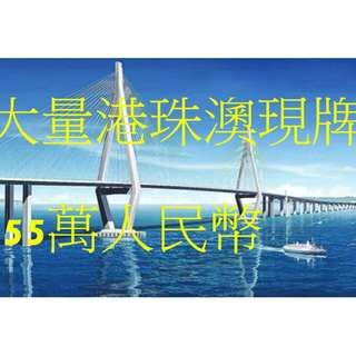 港珠澳現牌 55萬人民幣  詳情請致電 6515 1467 非代辦