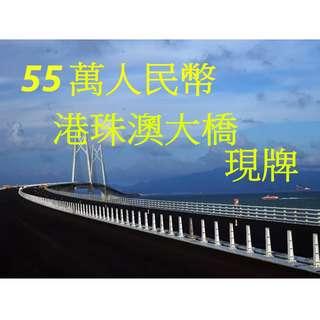 港珠澳 現牌 55萬人民幣  詳情請致電 6515 1467 非代辦