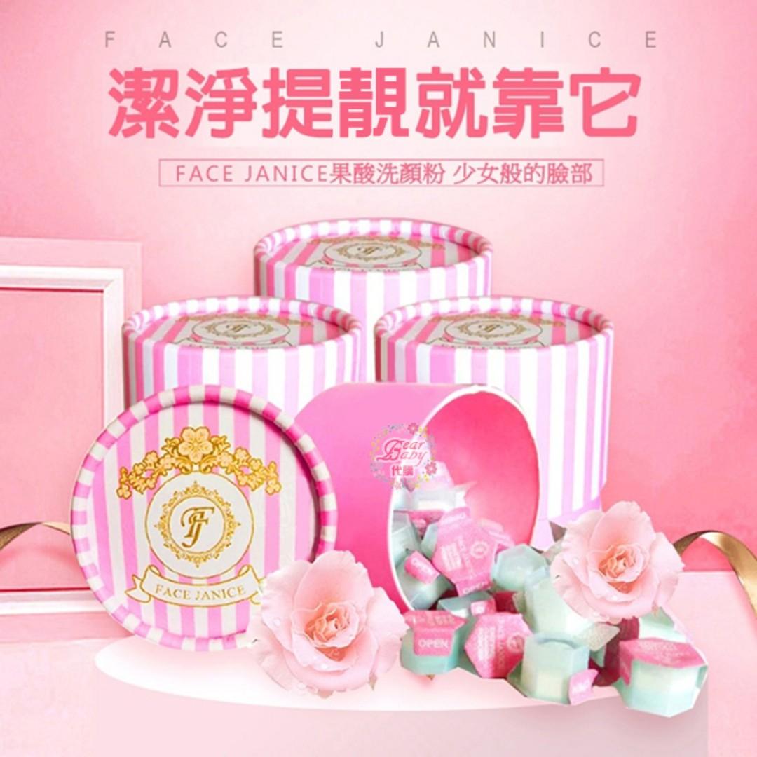 泰國代購 Face Janice 深層清潔+卸妝+提靚 果酸洗顏粉