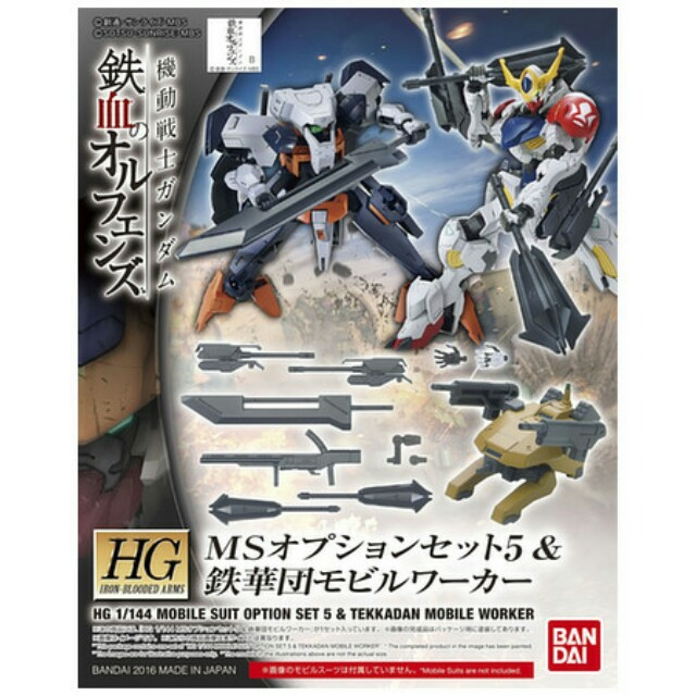 HG IBO 1/144 Mobile Suit Option Set 5 & Tekkadan Mobile Worker