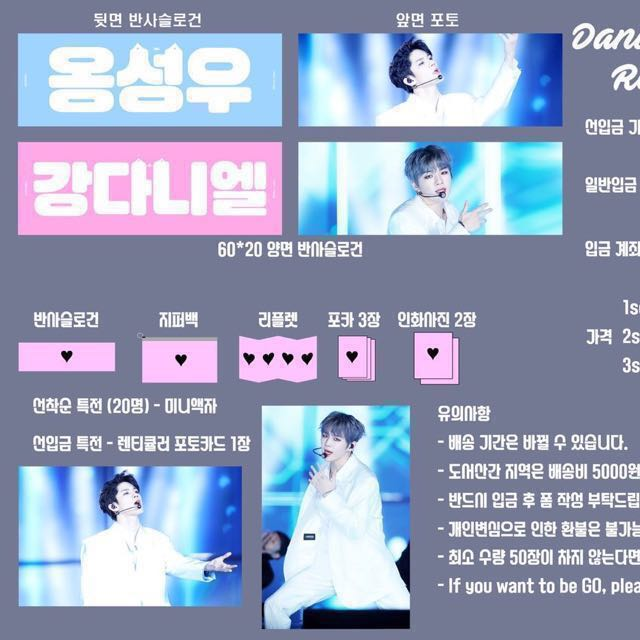 ordered sharing wanna one winter letter ongniel slogans by