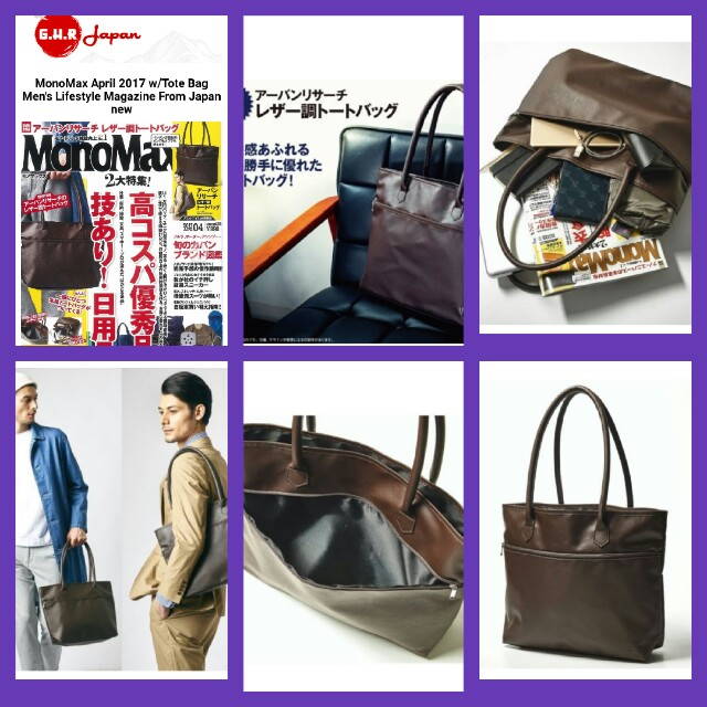 Urban Research Tote Bag Japan Limited