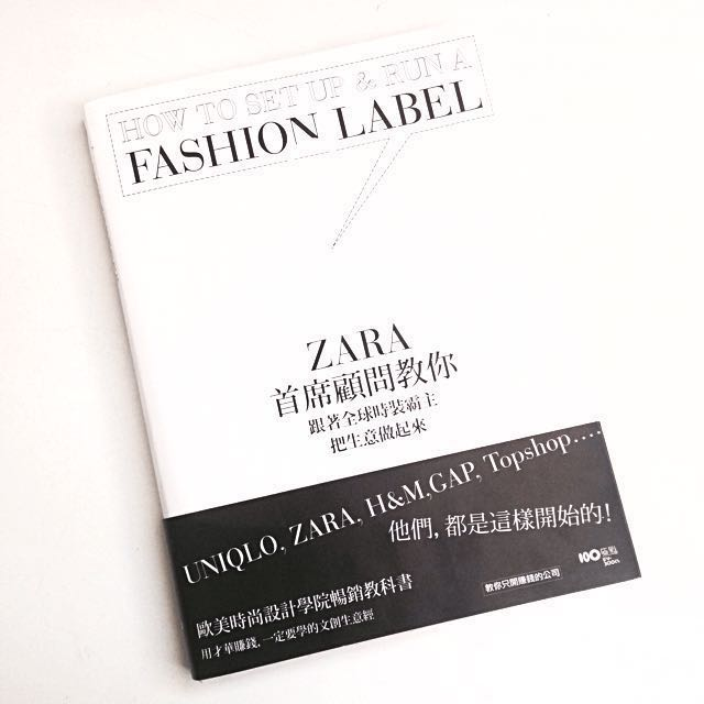 Zara首席顧問教你跟著全球時裝霸主把生意做起來 #含運最划算
