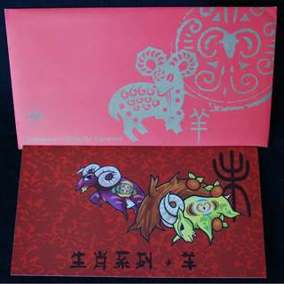 Very Rare 2003 Singapore Year of the Goat Hongbao Pack First Day Cover Stamp with Folder (MINT)