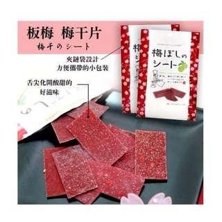 【日本✈️1/25-1/28代購】i-factory 梅干/板梅片 獨享包14g