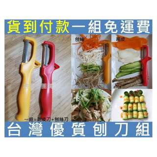 台灣優質刨刀組 【貨到付款】