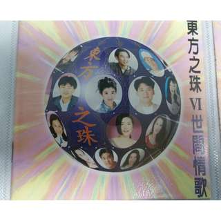 Chinese Compilation CDs for sale