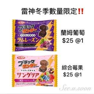 🇯🇵雷神冬季限定 超級好吃啊!!!😝😝蘭姆葡萄 綜合莓果