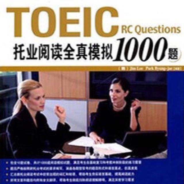 新東方閱讀1000題仿真試題 多益 托業 英語考試 測驗 題本