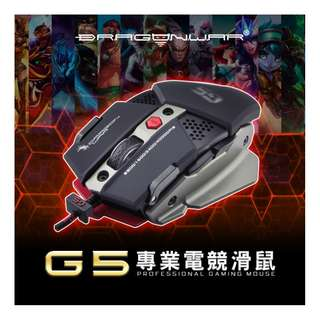 DRAGONWAR G5 極度精確可更換配件電競滑鼠