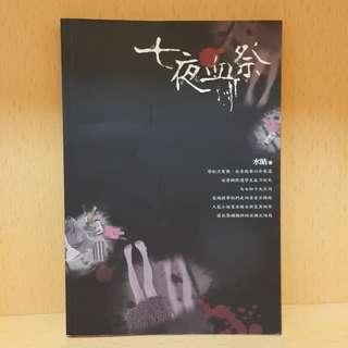 免費-七夜血祭 (限20/1, 11:30am鑽石山港鐵站取)