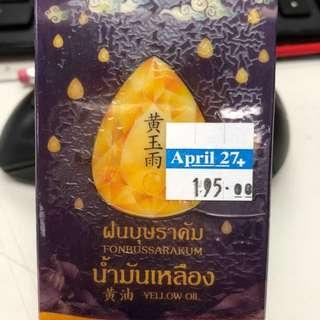 泰國黃玉雨油