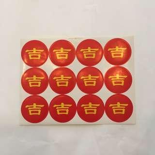 CNY stickers 吉
