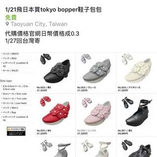 🚚 Tokyo Bopper鞋子代購 1/27帶回