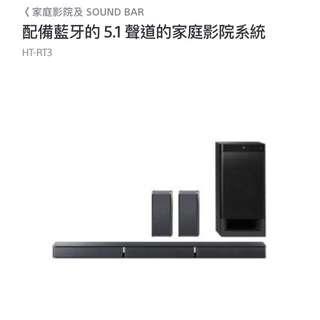 Sony HT-RT 3
