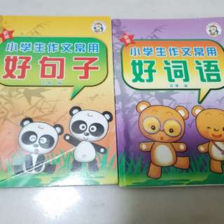 Chinese Enrichment books for Composition Writing
