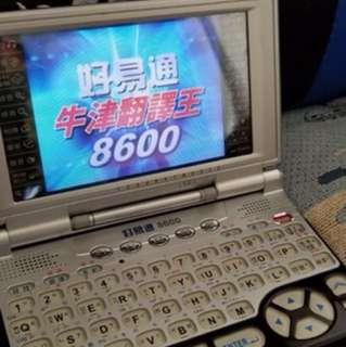 好易通8600 翻譯機