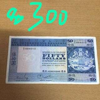 舊50 舊鈔
