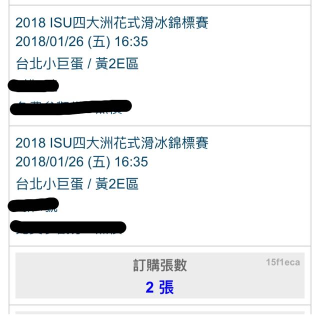 1/26 16:35 ISU四大洲花式溜冰錦標賽 2張