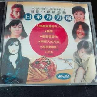 日翻中畅销金曲 Japan Pupular Top Hits 2 x CD