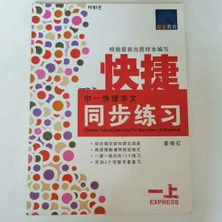 FIXED PRICE📬Brand New Sapgrp Chinese Topical Exercises For Secondary 1A [Express] Assessment Book