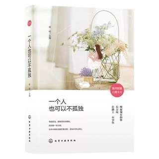 《附心情卡片正版》 一个人也可以不孤独 - 杨杨