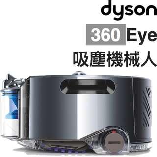 100%全新  Dyson - 360 Eye 吸塵機械人  RB01