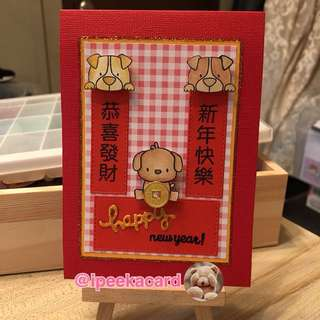 Handmade Lunar Chinese New Year card