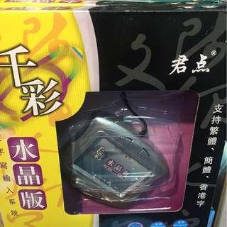 Chinese Hand writer Pen