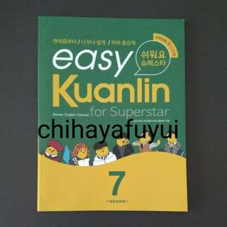 Wanna One Lai Guanlin/Lai Kuanlin - Easy Kuanlin for Superstar Book by @laikuanlingall