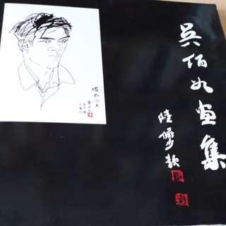 吴伯如画集 Book on Chinese Paintings