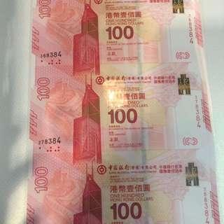 中銀三連鈔