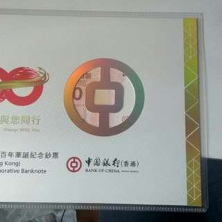 BOC banknotes紀念票