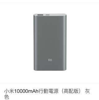 小米10000mAh行動電源(高配版) 灰色 (power bank)