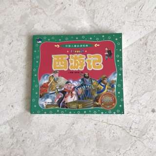 Journey to the West 西游记