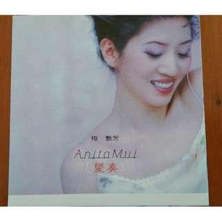 Anita Mui 梅艳芳变奏专辑 CD For Sale