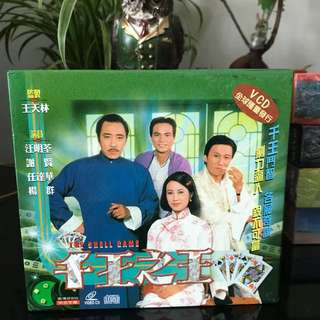 Vintage VCD千王之王The Shell Game(18Discs)
