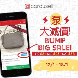 12-18/1 泵大減價 (Bump Flash Sales)