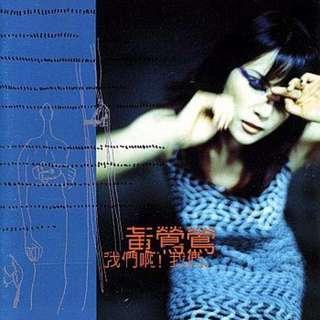 Tracy huang 黃鶯鶯 我们啊 我们! cd